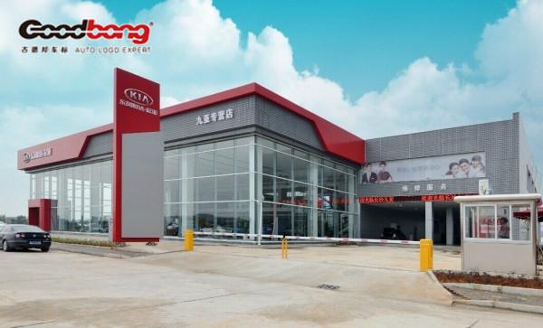 潍坊起亚4S店户外汽车标识立牌制作案例高清图片