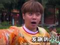 《极限挑战第一季片花》小猪遭狐狸精插足恋情 颜王成第三者抢走张艺兴