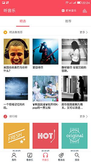 """""""音乐""""界面"""