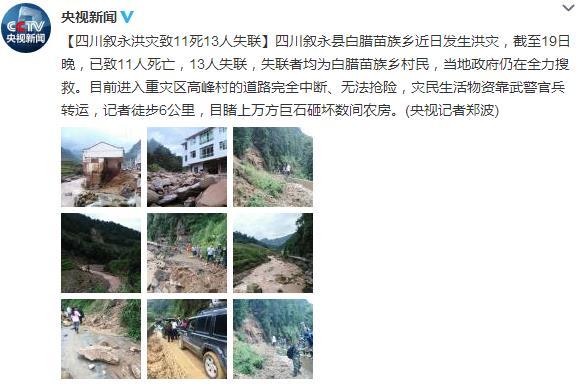 四川叙永发生洪灾 已致11死13人失联(组图)
