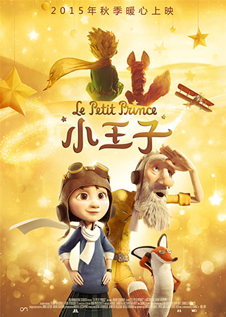 《小王子》海报
