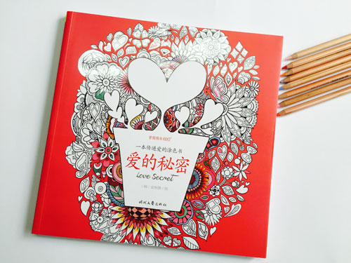 该书以爱情为主题的手绘图色书