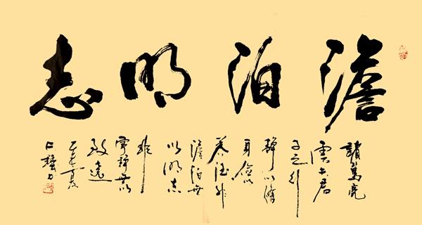 说不清这黑土地歌谱-赵夫铧书法作品 淡泊明志   近年来,赵夫铧工作之余临池不辍,付出了