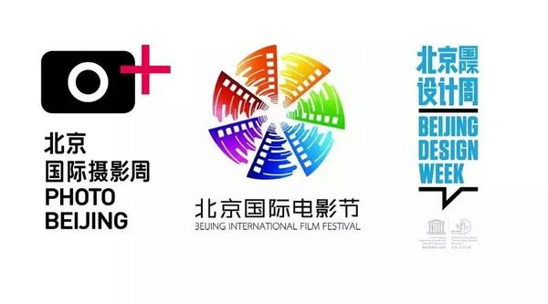 粉穴电影网_北京国际摄影周和北京国际电影节,北京国际设计周是三胞胎,是我们
