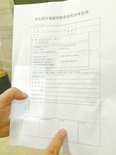 郑东新区计分别局规则,4小我签完字,才干检察社区计划图。