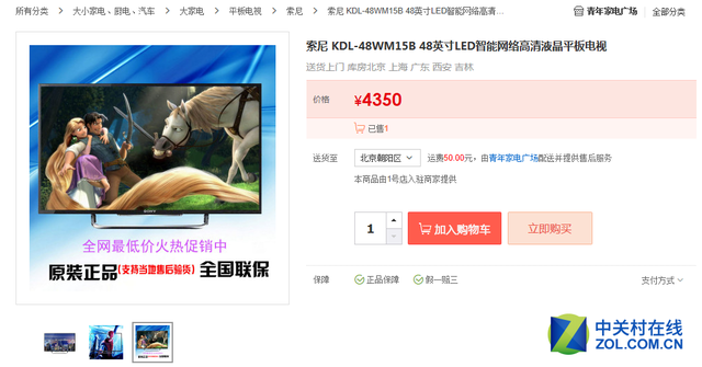电视猛降榜 65�贾悄艽笃量竦�1300元