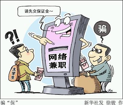 """近日,广州高校大一女生唐维维在百度贴吧看到一则""""手机电脑兼职图片"""