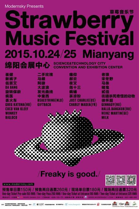 2015绵阳草莓音乐节全名单海报