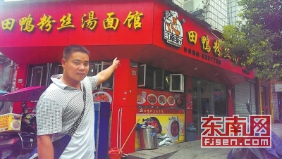 雷阿三开办了第三家田鸭粉丝店。