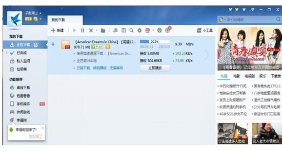 万荣国产母子快播下载_推荐下载(破解版)能取代快播的种子搜索神器迅雷账号