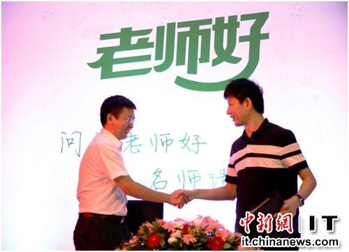 老师好CEO李晓滨右与58同城副总裁贾向飞左签署投资协议