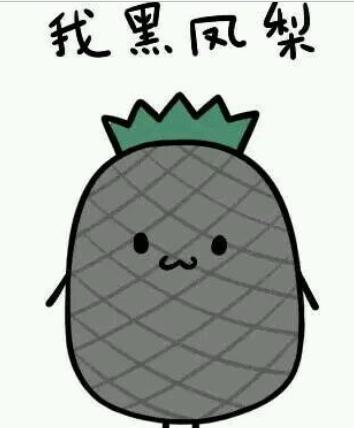 互动百科解读七夕节的新鲜食品:黑凤梨图片