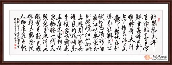 国宾礼书法家观山行书书法作品《沁园春雪》(作品来源:易从字画)