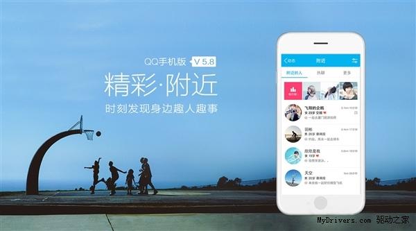 qq家和360那个好_iphone手机qq 5.8正式发布!和妹子大赞(组图)