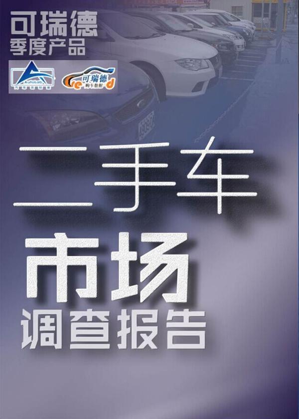 固定行驶里程内,哪个品牌的二手车更受消费者欢迎高清图片