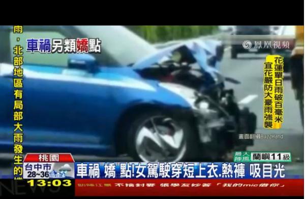 从一则视频中看到 在一起车祸的现场