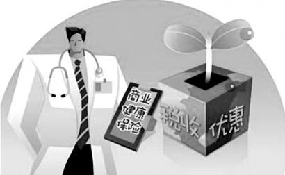 健康险突破规模瓶颈的催化剂或已到来。近日,保监会正式发布《个人税收优惠型健康保险业务管理暂行办法》(简称《暂行办法》),对个人税优健康保险产品设计及相关业务经营条件做出明确要求。