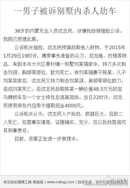 中新网8月24电 据北京市第二中级公民法院民间微博音讯,36岁的内蒙无业职员沈志民进入北京大兴一别墅杀戮2人后,掳掠一辆名驹车及密斯挎包逃离现场,涉嫌掳掠被提起自诉。北京市第二中级公民法院已驳回此案。