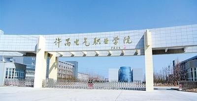 许昌新闻_许昌电气职业学院