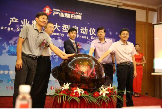 产业整合网大型活动启动仪式在北京隆重举行图片