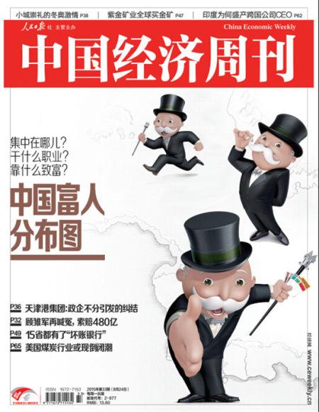 中国经济周刊第33期封面。
