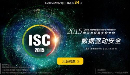 今年9月28日至9月30日,2015中国互联网安全大会(ISC)即将在北京国家会议中心召开,本届大会的嘉宾阵容空前强大,包括美国前网络安全部队司令等国内外安全智库,还包括PaloAltoNetworks、Google等知名企业的技术高管都将出席。ISC已成为一场世界级的安全峰会。据了解,本届ISC将设立12个论坛,针对热门安全问题进行深入探讨与交流。