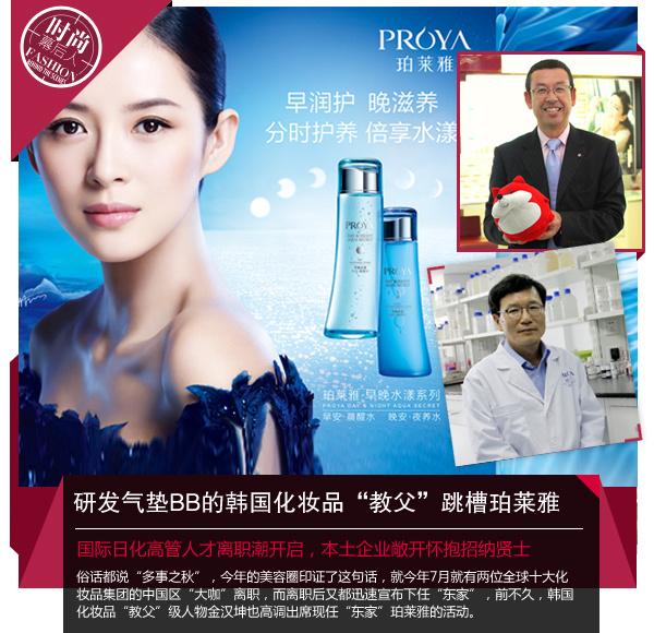 最牛外援:韩化妆品教父 跳槽本土品牌珀莱雅