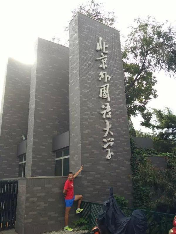 悦跑高校第十一站之北京外国语大学