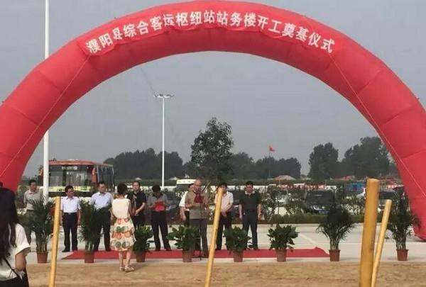 濮阳县老城区_濮阳老城新客运站开建啦,快来看看新站是什么样吧