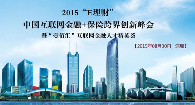 E理财联合壹佰汇在深举行互联网金融+保险跨界及人才峰会