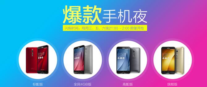 ZenFone2华硕天猫旗舰店限时限量送惊喜