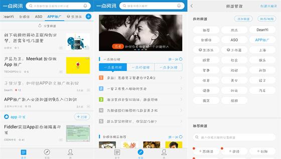 一点资讯app_《一点资讯》 私人订制的新闻聚合app