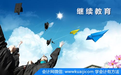 《专业技术人员继续教育规定》10月1日企施行