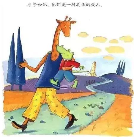 鳄鱼和长颈鹿的婚姻 -深奥的道理居然是儿童绘本