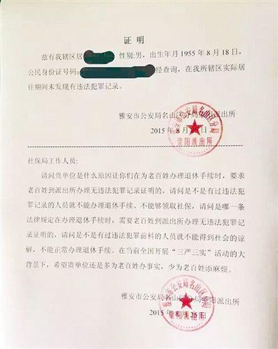 四川雅安市民陈先生办理退休手续被要求开具无犯罪证明,当地派出所对是否需要开具此证明的合理性提出质疑。 网友供图