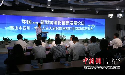 """8月25日,中国(北京)新型城镇化创新发展论坛暨山水四川・幸福人生――天府名城首都行""""北京新闻发布会举行。"""