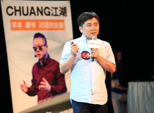 CHUANG江湖第二期华兴集成电路创始人兼CEO丁丹分享密码芯片的技术创新与市场前景