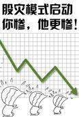 漫话财经 第28期:股灾模式启动,你惨 他更惨