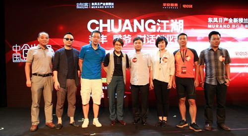 CHUANG江湖第二期路演创客与导师合影留念