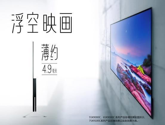 当然,薄也并不只是彰显实力和情怀用的。当有了这样一款电视的时候,会让你在装修的时候有了极大的发挥空间,它将不再仅仅是一款电视,更是你家中的一件艺术品。不仅仅只有4.9毫米这样一个视觉美观,X9000C挂在墙上距离墙面只有40毫米,让电视机真正可以以悬浮的形式挂在墙上。而索尼传统的电视,挂墙之后距离至少在70毫米以上。
