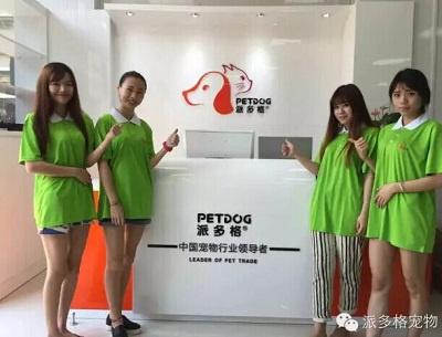 北京开一家宠物店需要多少费用