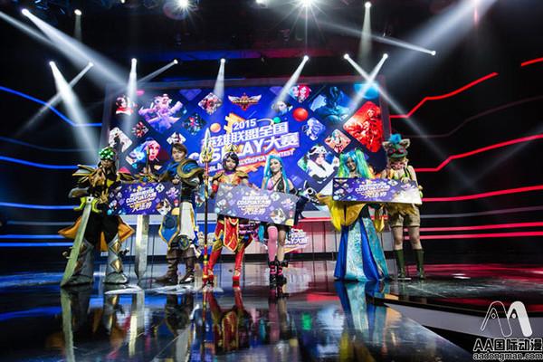 2015《英雄联盟》全国cosplay大赛线下比赛落幕