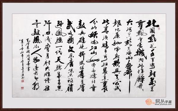 李成连先生四尺行草书法作品《沁园春.雪》(作品来源:易从字画)-图片
