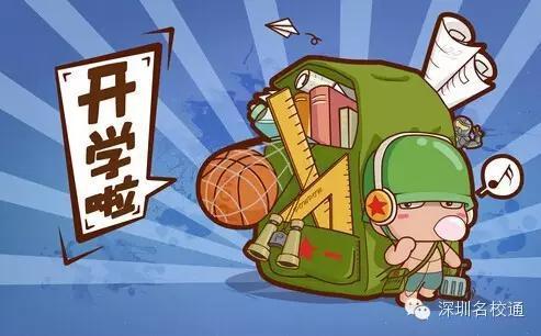 新初一,高中一不开学?3大年段掉队攻略重庆新高十一中班多少图片