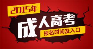2015年贵州省成人高考填报志愿时间安排