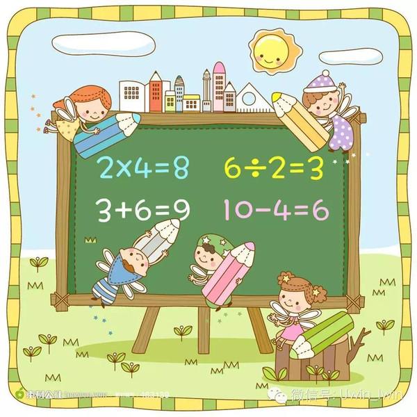 我们应当这样培养小学生的数学学习习惯图片