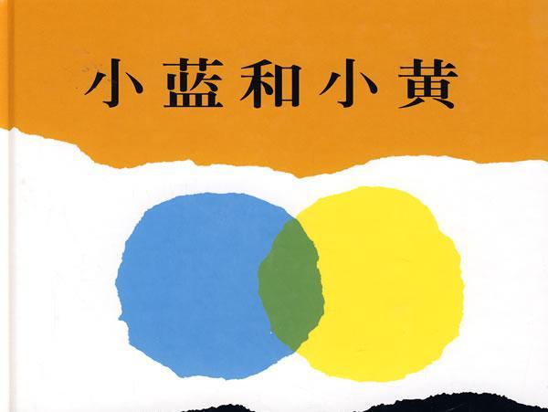 小班绘本阅读教案 小蓝和小黄 责编推荐 数学视频jxfudao.com