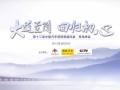 第十二届中国汽车营销首脑风暴开场视频