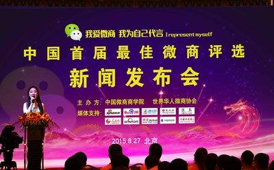 首届最佳微商评选暨中国首届微商高峰论坛