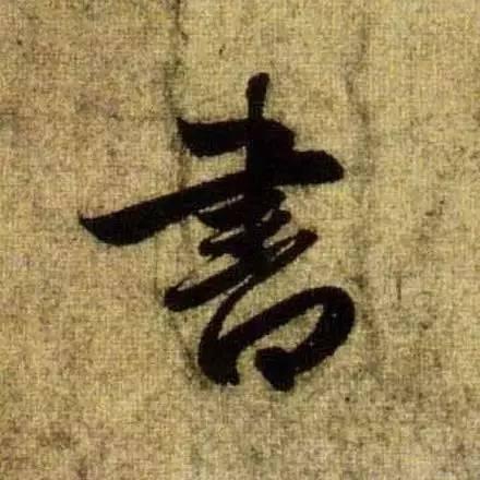 乾隆说 学不好赵孟頫别来考科举